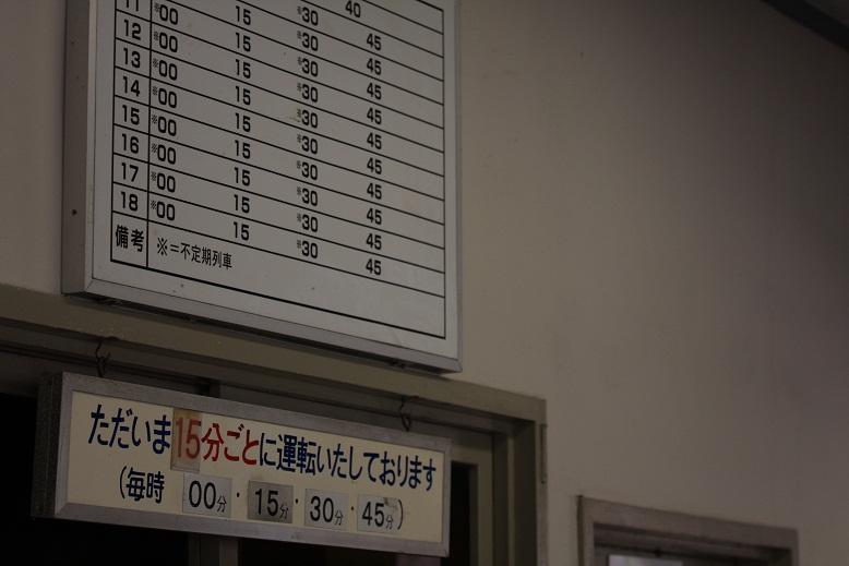 男山ケーブル、5