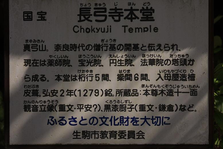 長弓寺、1