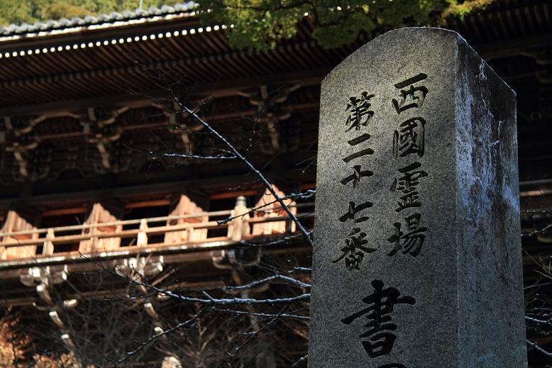 圓教寺、6