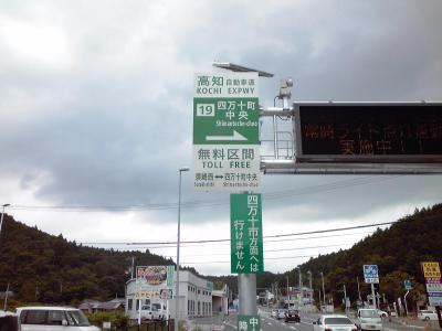 四万十町中央IC 「このインターで乗ったらラーメン屋へ行けません」の看板あり