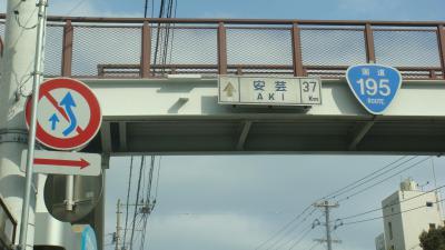 高知市高須小学校前にある昭和の案内標識