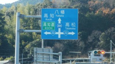 案内標識の「高知道」の部分は、一時期に「ゴナ」の時代がありました。