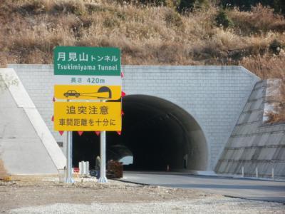 このトンネル抜けたらすぐインターチェンジですね。