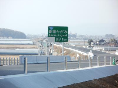 香南かがみインターチェンジ1km手前