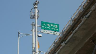 大鳴門橋標識