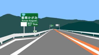 宝鏡寺付近の高知東部道