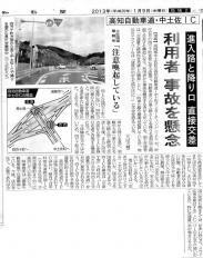 中土佐ICの危険性を報じる高知新聞の記事