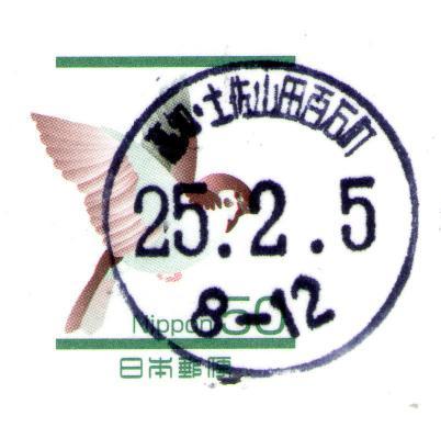 25.2.5の日付印
