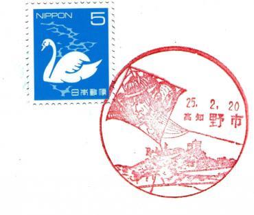 野市郵便局の風景印