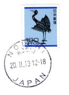 野市郵便局の外信用日付印