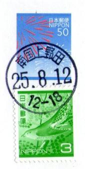 あっちっち~の日の日付印
