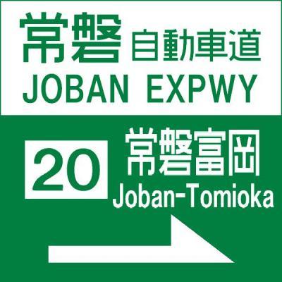 常磐富岡IC入口標識