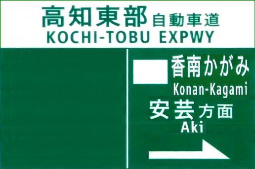 香南かがみインターチェンジ入口標識(イメージ)