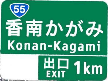 konan-kagami1km5.jpg