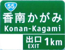 香南かがみインターチェンジ出口予告標識