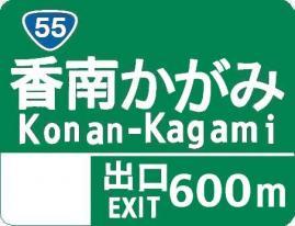 香南かがみ出口600m