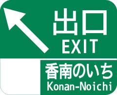 香南のいちインターチェンジ出口標識イメージ