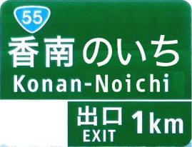 香南のいち出口1km