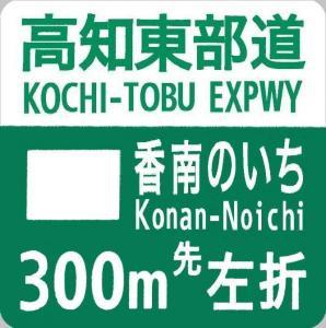 香南のいちインターチェンジ入口予告標識