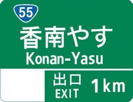 香南やすインターチェンジ出口1km先
