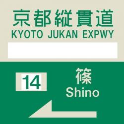 実際の京都縦貫道篠IC入口標識