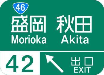 東北自動車道盛岡IC出口標識