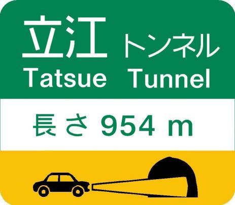 立江トンネル標識を公団ゴシックで再現しました。