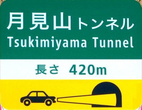 tsukimiyamatunnnel.jpg