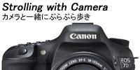 Strolling with Camera -カメラと一緒にぶらぶら歩き-