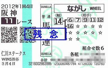 仁川S2012