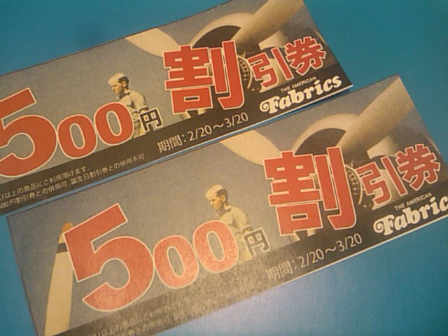 ¥500金券