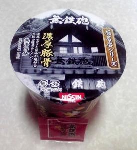 有名店シリーズ 無鉄砲 濃厚豚骨(カップ版)