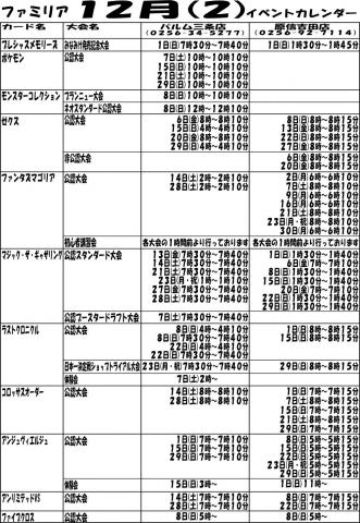 2013_12(02)カレンダー