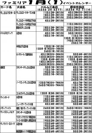 2014_01(01)カレンダー