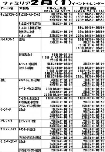 2014_02(01)カレンダー
