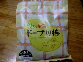 蜂蜜 ドーナツ棒 1