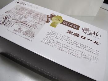 堂島ロール パッケージ