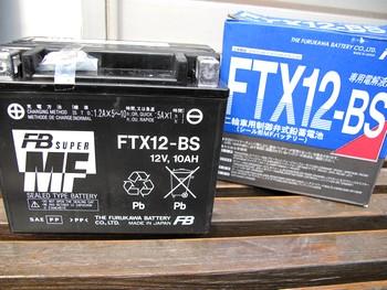FB(古河電池) FTX12-BS