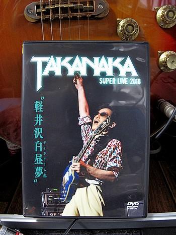 軽井沢白昼夢SUPER LIVE DVD