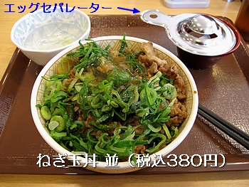ねぎ玉丼 並(税込380円)
