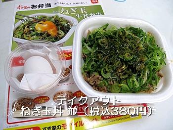 テイクアウト ねぎ玉丼 並(税込380円)