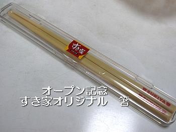 すき家オリジナル オープン記念の箸