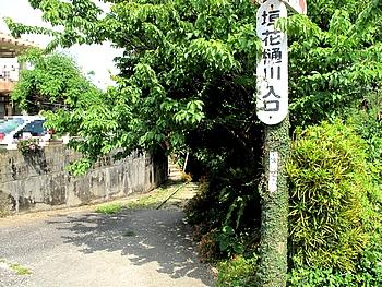 垣花樋川 入口