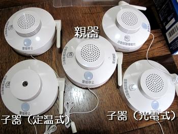 火災報知器の種類