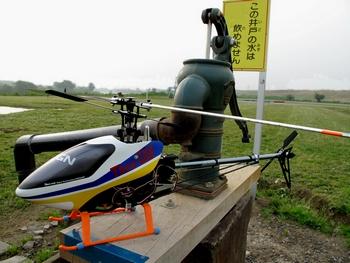 手漕ぎ井戸とT-REX450PRO
