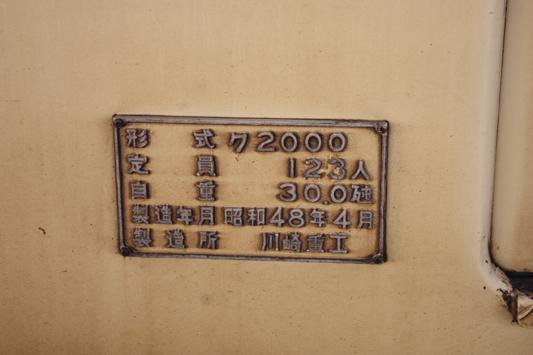 10-3-22西鉄2000系 (17) のコピー