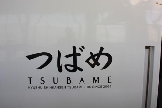 新八代駅 (22) のコピー