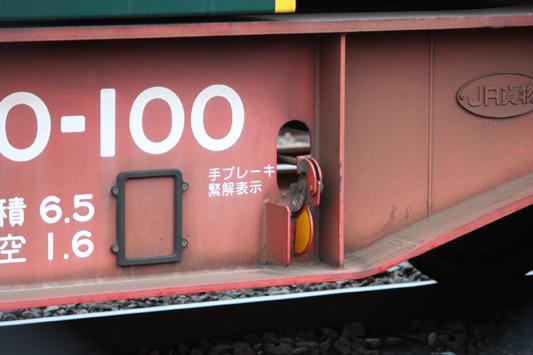 コキ200手ブレーキ緊解 (11) のコピー