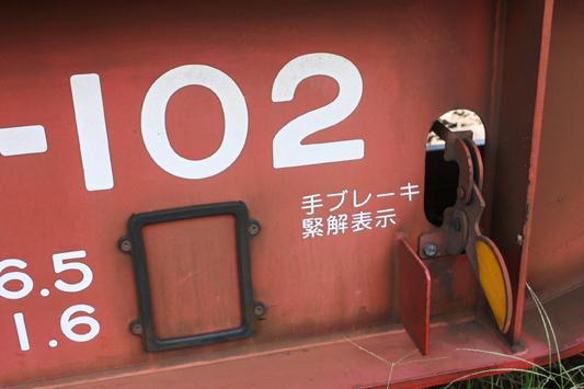 コキ200資料a (10) のコピー