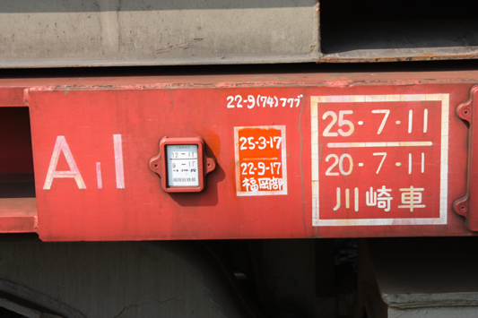 10-9-19コキ200 (12) のコピー